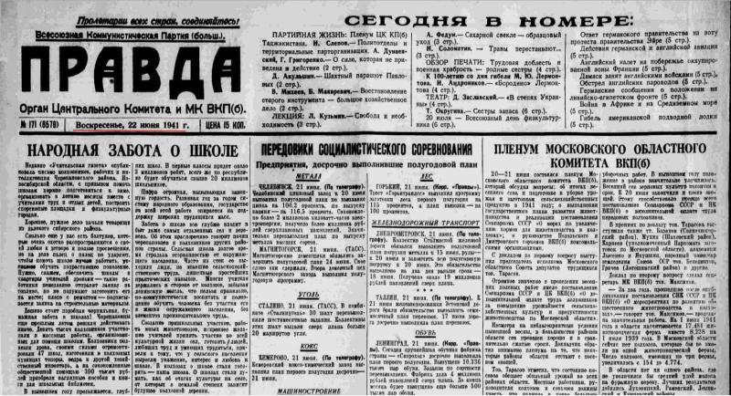 На День Победы. Читая старые газеты