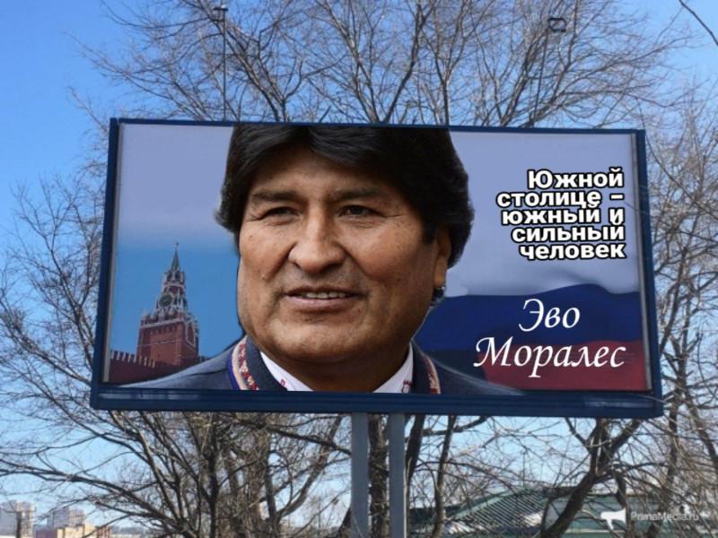 Ростов папа встречай! В Боливии свергнут президент Эво Моралес