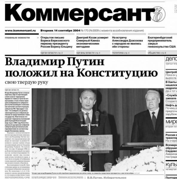 Путин не уйдет в 2024 году