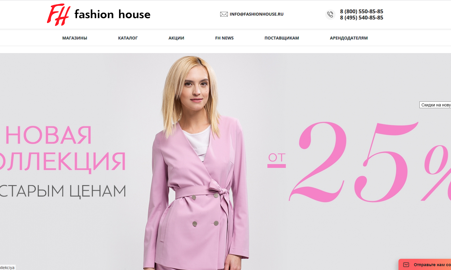 Магазин Модный Мастер Москва
