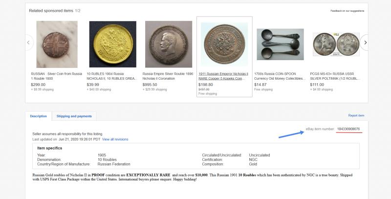 Как с помощью снайпера покупать на ebay задешево?