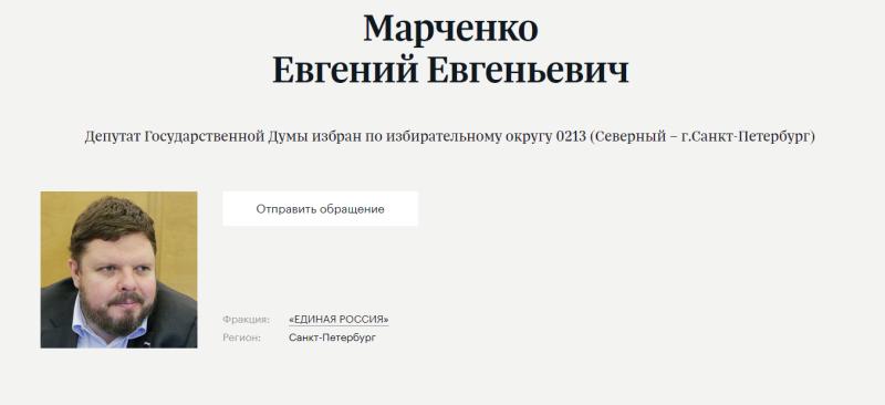 Жулики из Единой России