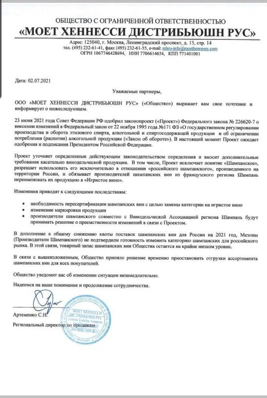 Россия запретила французское шампанское. Совсем. Бгггг