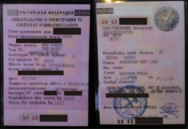 Ооо регистрация такси где проходит регистрация ип