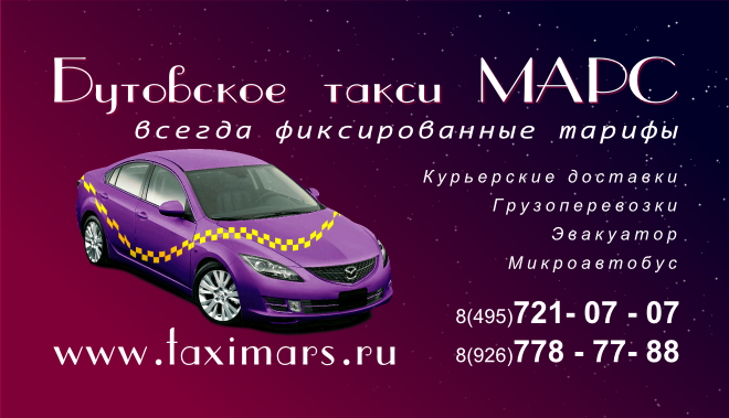 Бутово такси
