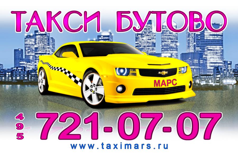 taxi butovo 7210707