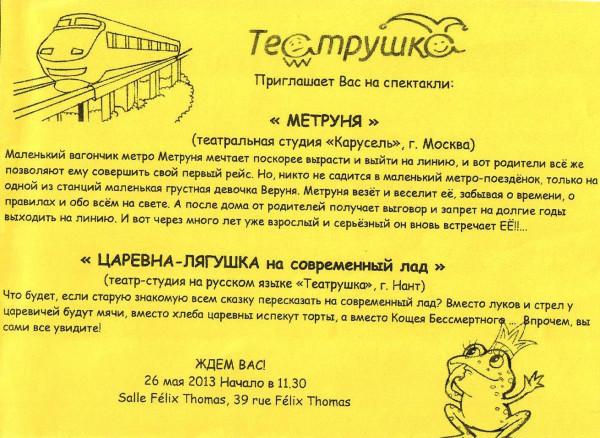 programme theatre 26 mai