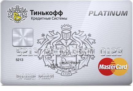 Тинькофф оформить кредитную карту онлайн санкт-петербург