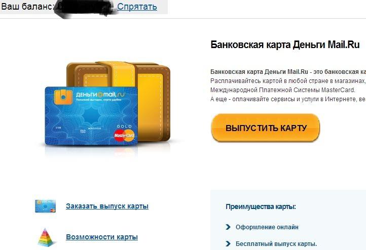 Карта деньги mail ru