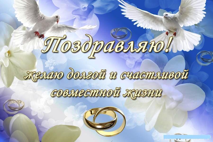 Открытки с бракосочетанием поздравления