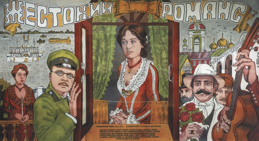 1984_zhestokiy_romans