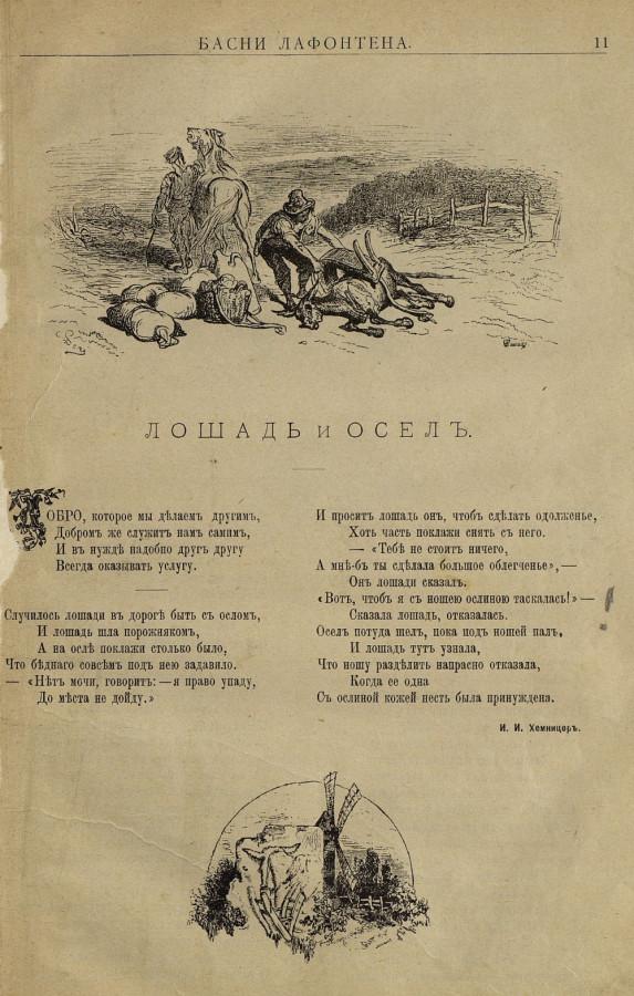 eroticheskie-teksti-zhana-de-lafontena