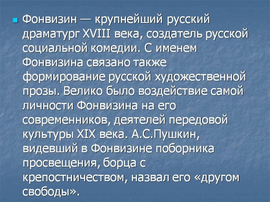 0013-013-Fonvizin-krupnejshij-russkij-dramaturg-XVIII-veka-sozdatel-russkoj