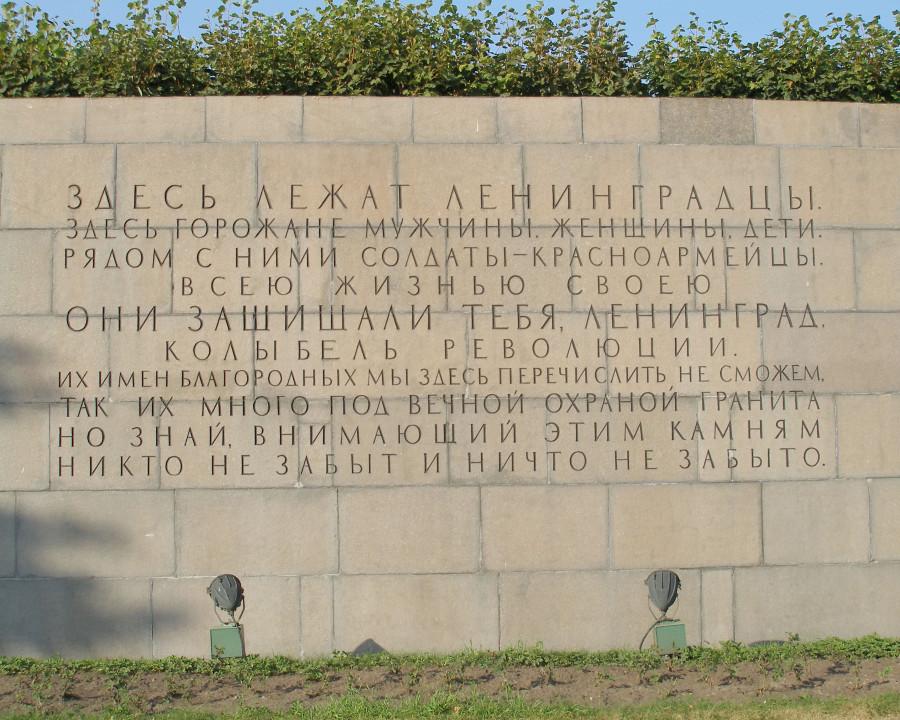 Piskarevskoye_Memorial_Cemetery_Monument_03