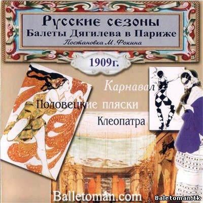 Dyagilev_ballet_in_paris-1909