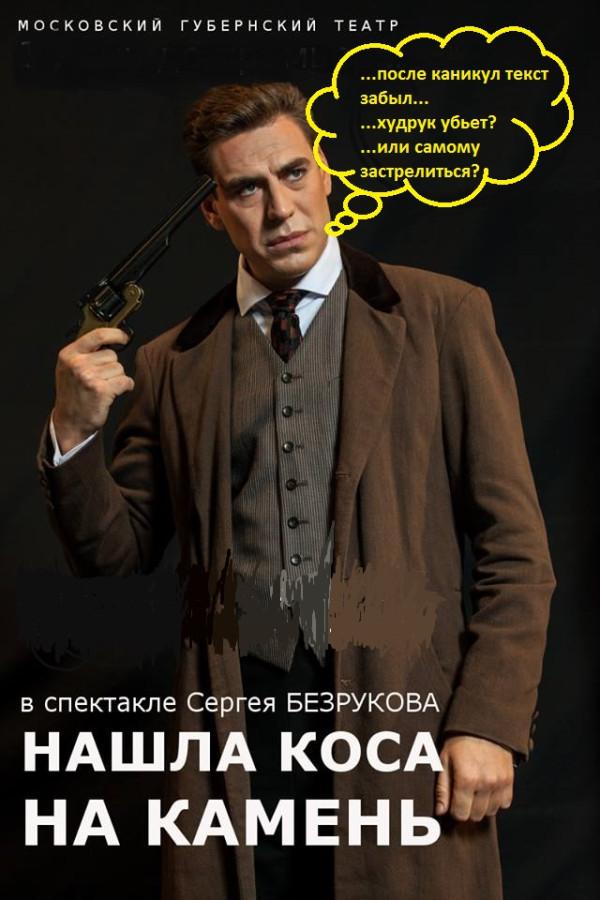 Премьера Дюжев