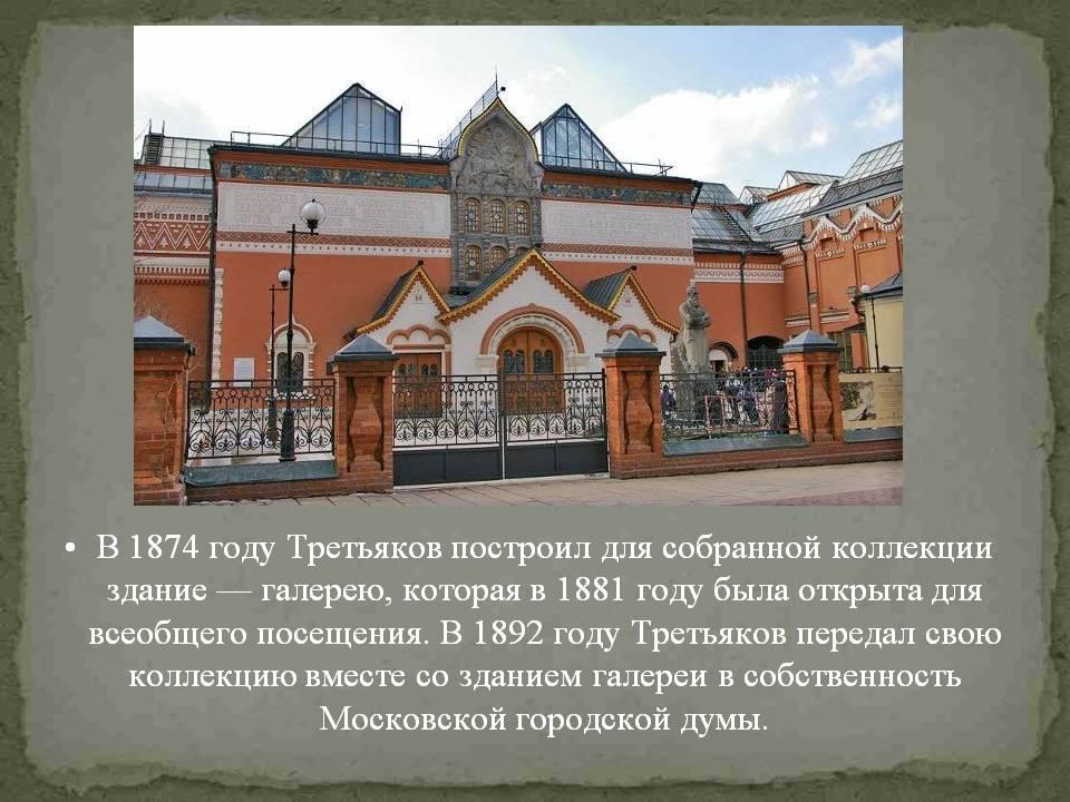 0039-039-V-1874-godu-Tretjakov-postroil-dlja-sobrannoj-kollektsii-zdanie