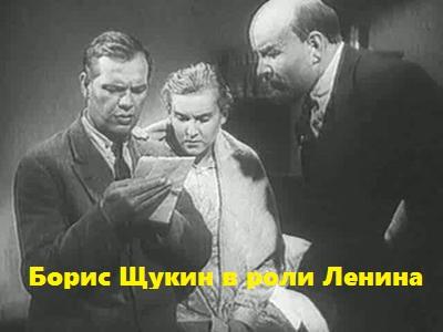 Ленин Щукин