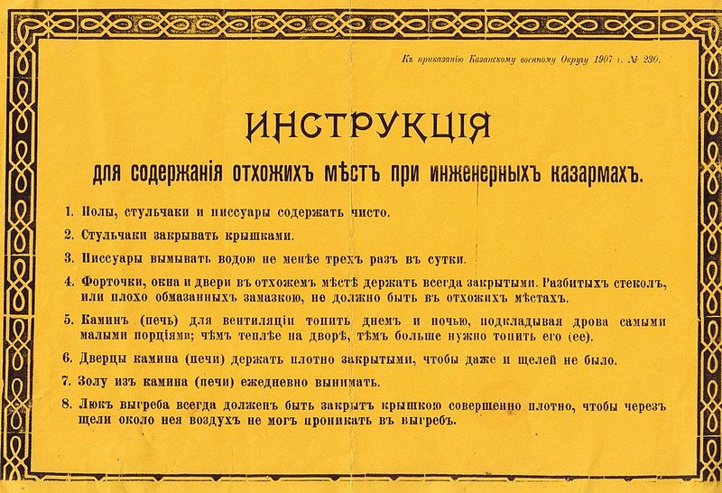 800px-Toilet_Regulations_Russian_Army_1907