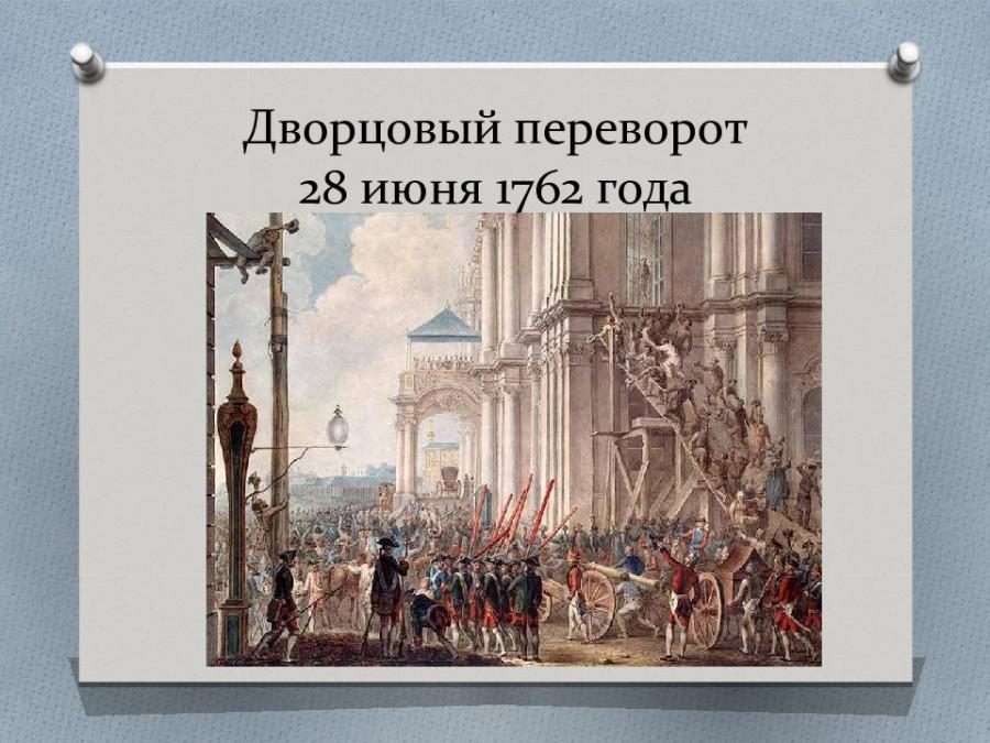 эпоха дворцовых переворотов в картинах художников прессы