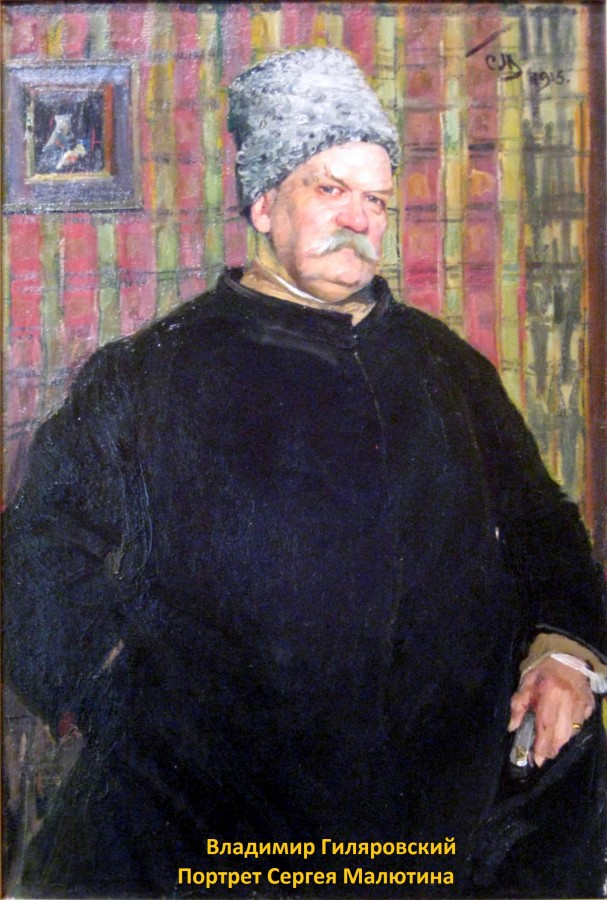 Vladimir_Gilyarovsky