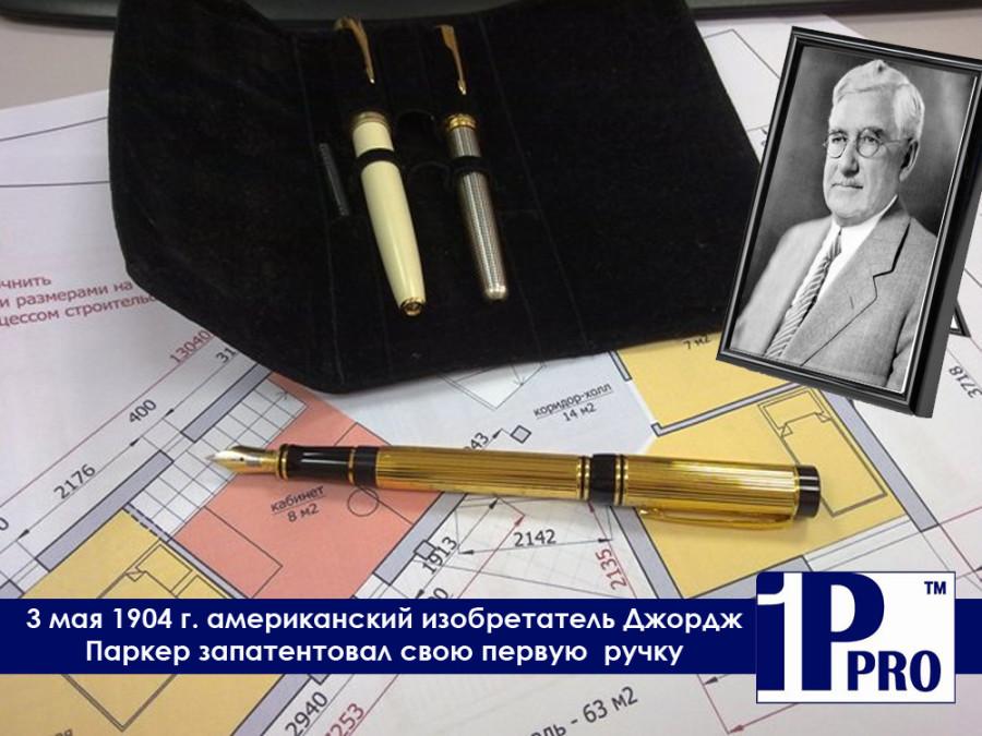 Первая легендарная перьевая ручка Паркер: teachron — LiveJournal