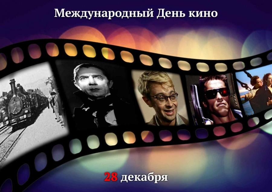 День-Кино