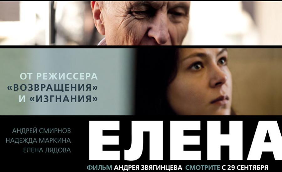 Елена1