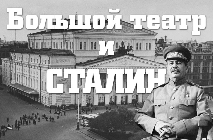 stalin-big-theater