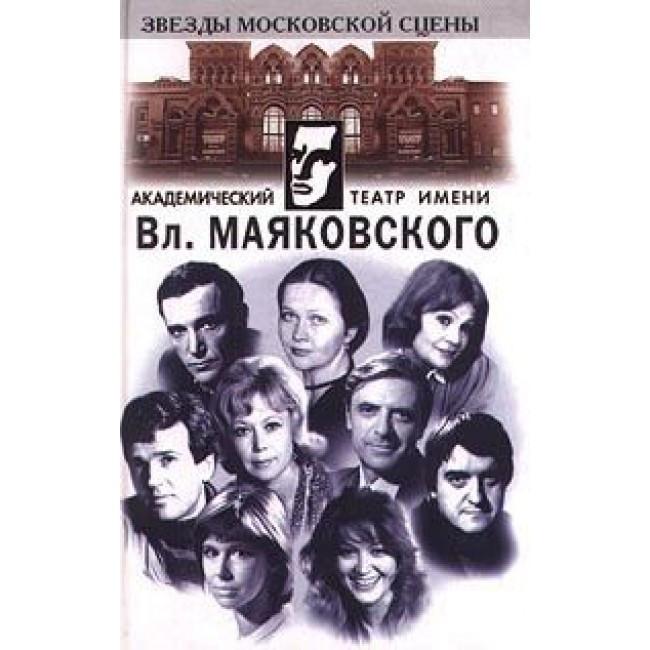 Московский академический театр имени вл маяковского