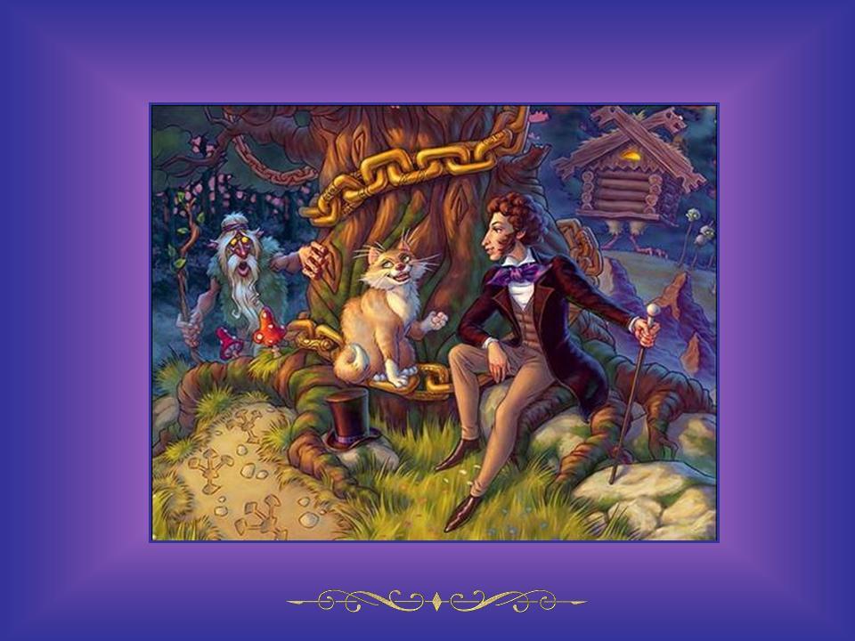 Картинки руслан и людмила дуб