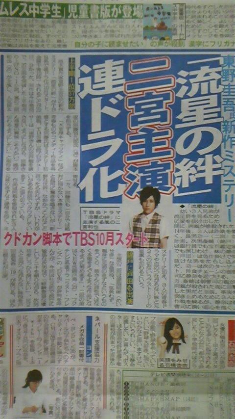 Nino & Ryo's fall drama,أنيدرا