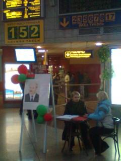 Инициативная группа А.Г. Лукашенко собирает подписи на вокзале в Минске:)