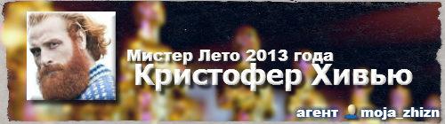 кристофер МИСТЕРлето2013