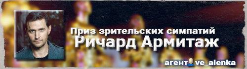 ричард приз2013