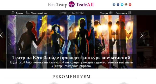 выставка_весьтеатр