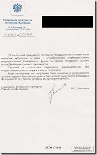 Генеральная прокуратура ПФ обработанное