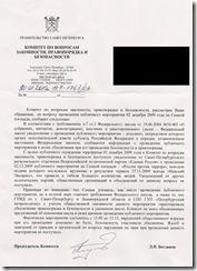Письма президенту