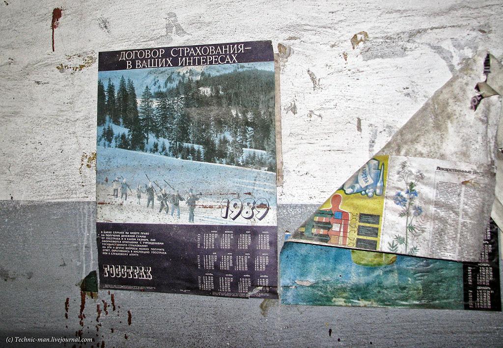 Календарь на стене.