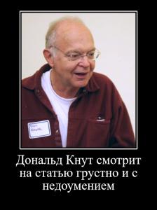 Кнут.png