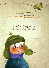 Narine_Abgaryan__Semen_Andreich._Letopis_v_karakulyah
