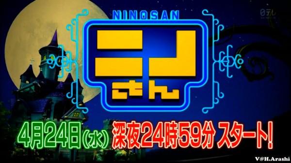 teendahood   Entries tagged with 嵐