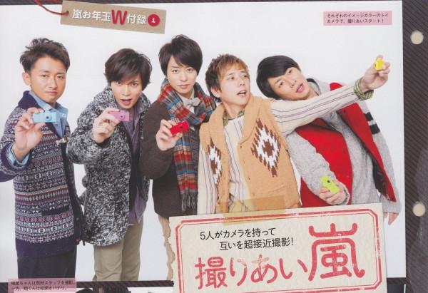 Monthly TV Guide(1302) arashi