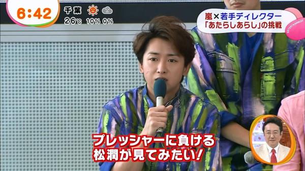 Arashi - Mezamashi TV - Atarashi Arashi [2013.05.22] HQ.avi_snapshot_00.56_[2013.05.23_01.05.57]