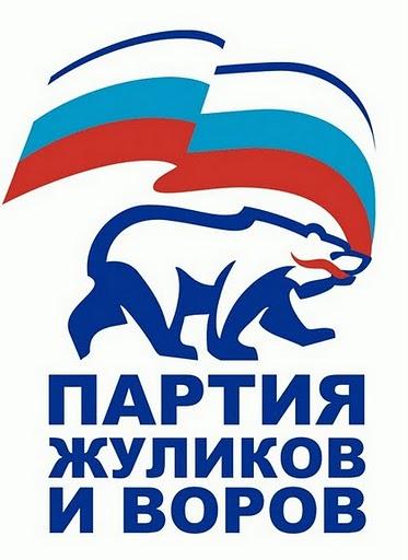 Партия Рунета против ЕР