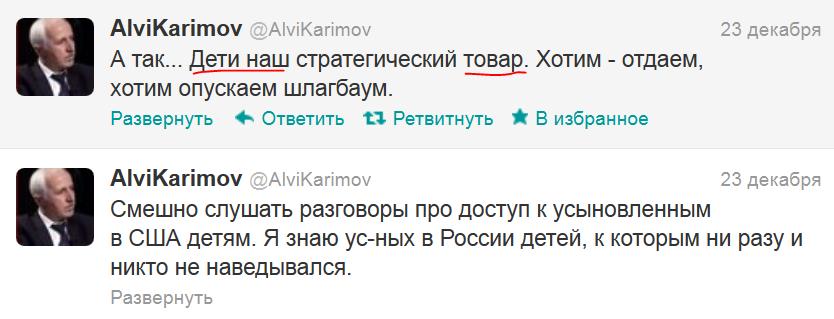 Пресс-секретарь Кадырова: Дети - наш стратегический товар