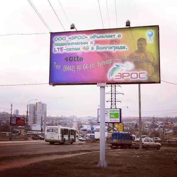 Волгоград - столица геев