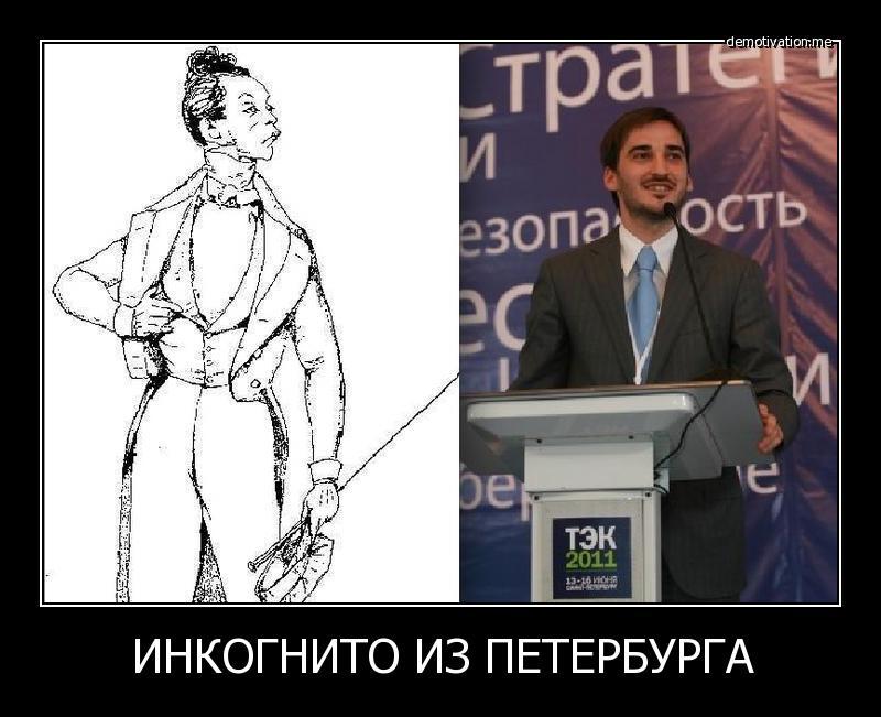 Хлестаков-стайл или Капитуляция перед Россетями