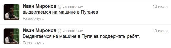 Как националисты ездили в Пугачев