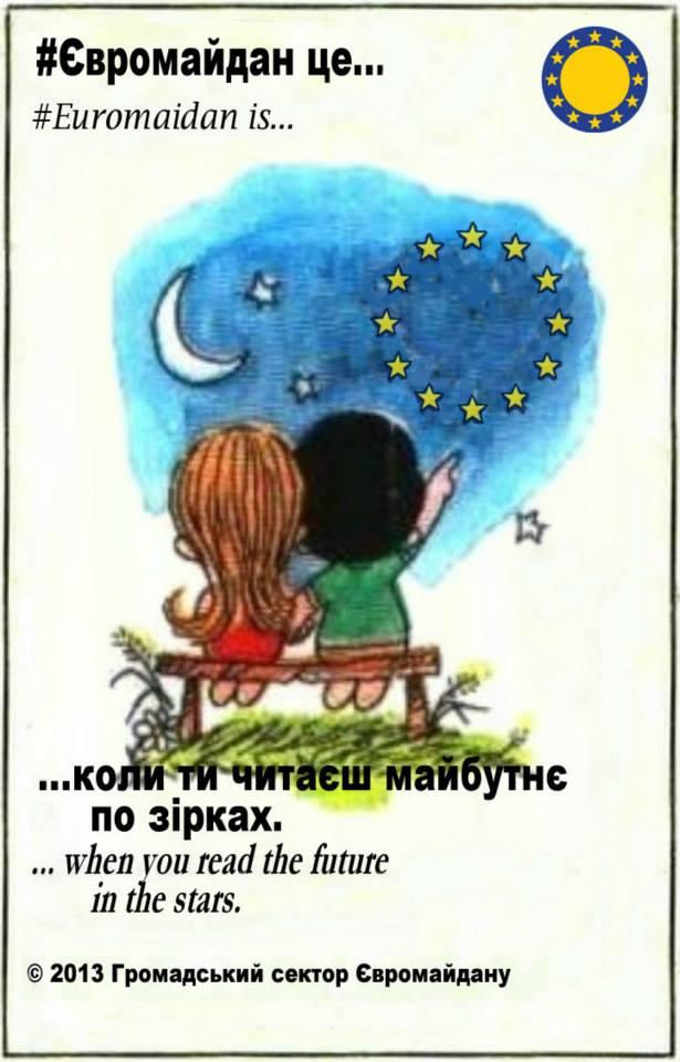 Евромайдан - это... 1512832_638722869499983_1279094859_n